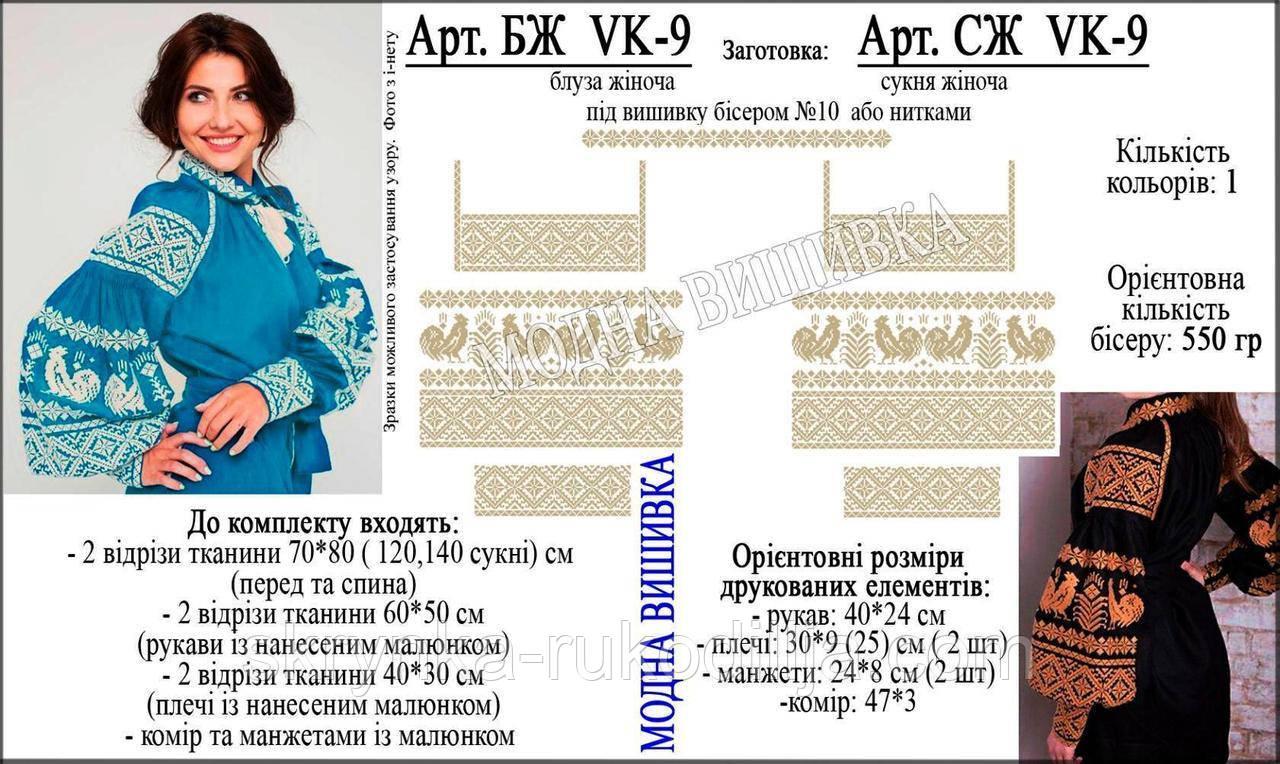 """Заготовка під вишивку """"Сукня жіноча в стилі БОХО"""" СЖ vk 9 (Модна вишивка)"""
