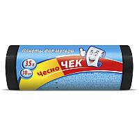 Пакеты для мусора ЧесноЧек 35 л 30 шт