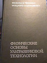 Фізичні основи ультразвукової технології. Фізика і техніка потужного ультразвуку. ред. Розенберг Л. Д. М. 1970