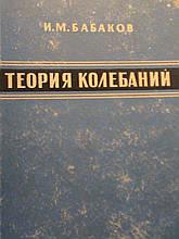 Бабаков В. М. Теорія коливань. М., 1965