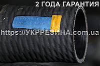 Рукав Ø 90 мм напорно-всасывающий (ВОДА) В-2-90-5  ГОСТ 5398-76