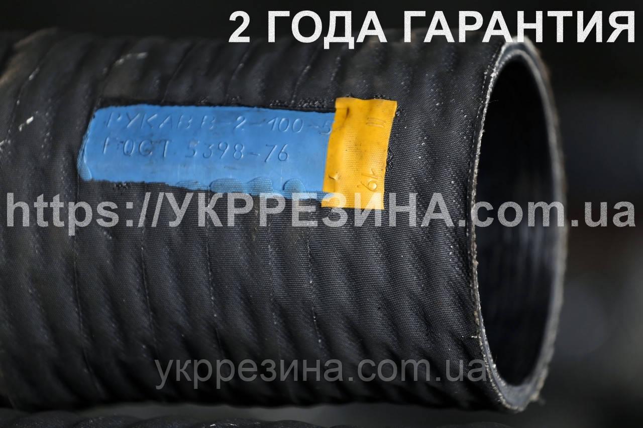 Рукав Ø 32 мм напорно-всасывающий (ВОДА) В-2-32-10  ГОСТ 5398-76