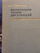 Эшелби Дж. Континуальна теорія дислокацій. (Фізика твердого тіла). М., 1963.