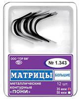 """Матрицы металлические контурные """"Пони"""" 50 мкм №1.343"""