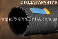 Рукав (шланг) Ø 32 мм напорно-всасывающий (ВОДА) В-2-32-5 усиленный ГОСТ 5398-76