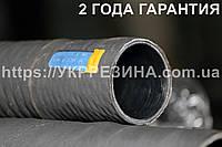 Рукав (шланг) Ø 75 мм напорно-всасывающий (ВОДА) В-2-75-5 усиленный ГОСТ 5398-76
