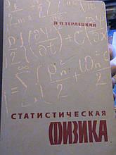 Терлецький Я. П. Статистична фізика. М., 1966.