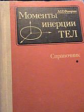 Фаворин М. В. Моменти інерції тел. Довідник. М., 1977.