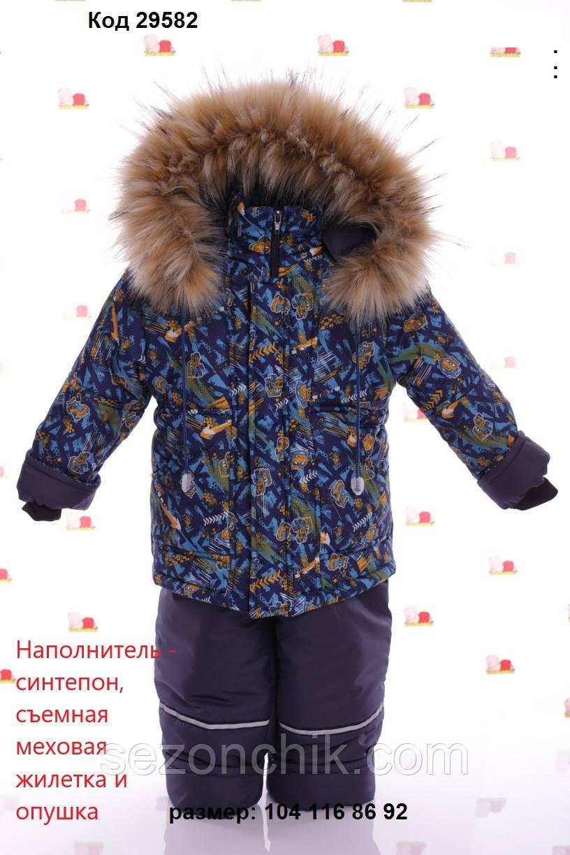 Зимние детские костюмы на мальчиков Украина