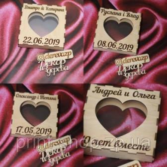 """Рамка для свадебной песочной """"Сердце"""" Имена+Дата"""