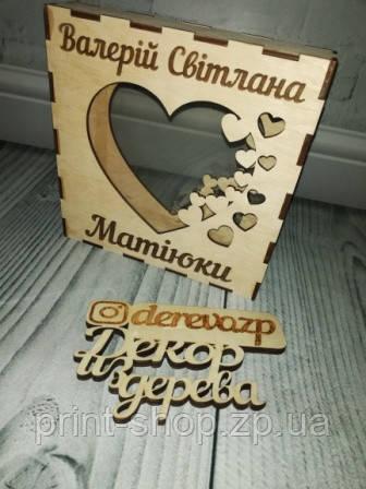 """Рамка для свадебной песочной """"Сердца"""""""