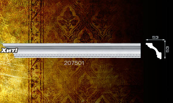 Плинтус потолочный 207501 53*53мм 2м