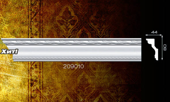 Плинтус потолочный 209010 44*80мм 2м