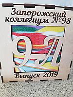 Шкільна пісочна рамка з гравіровкою назви школи.