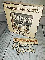 """Рамка песочная школьная. """"Выпуск 2020"""""""