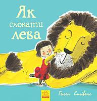Як сховати лева, фото 1
