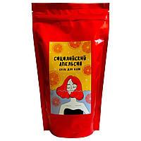 Соль для ванн Сицилийский апельсин красный, 500 гр