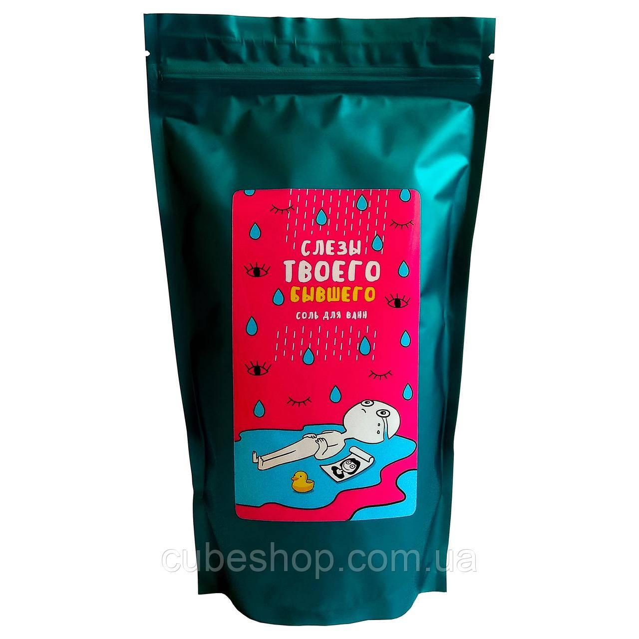 Соль для ванн Слезы бывшего розовый, 500 гр