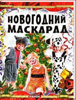 Книга Новорічний маскарад. Автор - Т. Шпеник (Ранок)