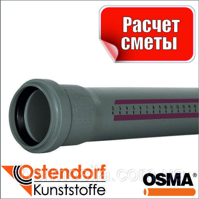 Труба 150mm D.32 для внутренней канализации пластиковая Ostendorf-OSMA