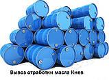 Отработка масла,сбор отработки.куплю,самовывоз по Киеву, фото 2