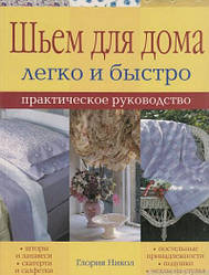 Книга Шиємо для будинку легко і швидко. Практичне керівництво. Автор - Глорія Нікол (Ниола-Пресс)
