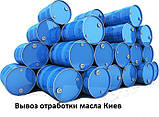 Cбор отработки.куплю отработку масла  Киев, фото 3