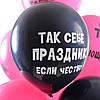 Связка из 10 шариков с веселыми надписями на День рождения, фото 2