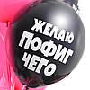 Связка из 10 шариков с веселыми надписями на День рождения, фото 3