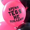 Связка из 10 шариков с веселыми надписями на День рождения, фото 4