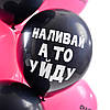 Связка из 10 шариков с веселыми надписями на День рождения, фото 5