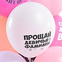Связка из 10 шариков с веселыми надписями на Девичник, фото 3