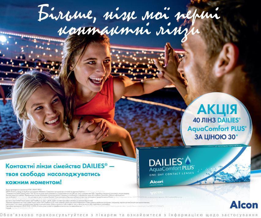 Одноденні контактні лінзи DAILIES Aqua Comfort Plus (30шт)