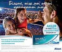 Одноденні контактні лінзи DAILIES Aqua Comfort Plus (30шт), фото 1