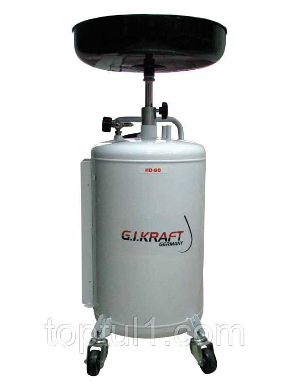 Установка для слива масла 80л HD-80 GIKRAFT