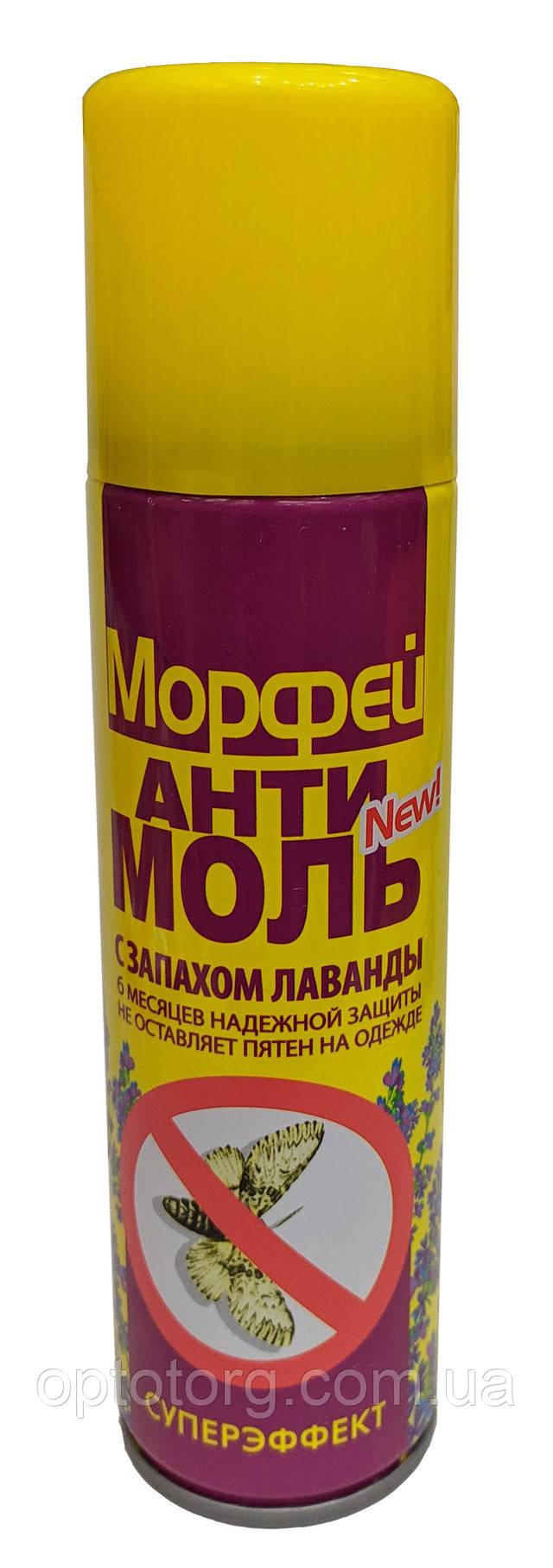 защита от моли антимоль Морфей Моль аэрозоль с запахом лаванды