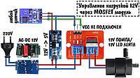 Схемы управления нагрузкой 5V и 12V через мосфет