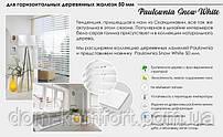 Деревянные жалюзи Павловния 50мм Новый цвет серо-белый