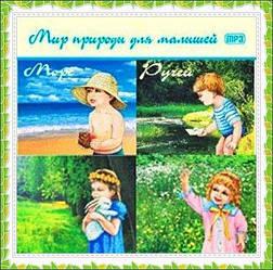 МР3 Диск Світ природи для малюків