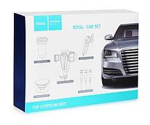 Подарунковий набір для телефону в машину 5в1 Hoco VIP Enjoy the custom set ROYAL