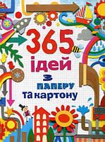 """Книга """"365 ідей з паперу та картону"""". Автор- Фіона Вотт (Країна Мрій)"""
