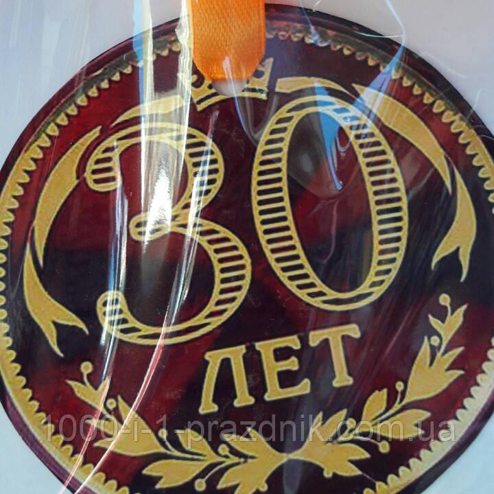 """Медаль магнит """"30 лет""""бордо"""