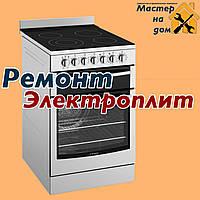Ремонт электрической плиты в Чернигове