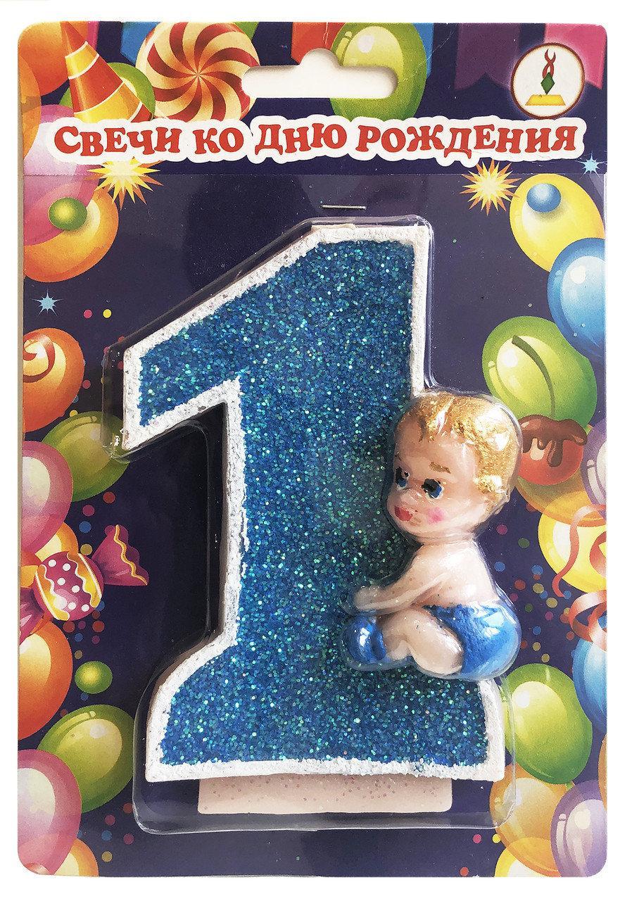 """Свеча цифра на торт """"Первый годик"""" пупсик для мальчика с блестками"""
