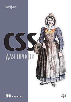 CSS для профи. Грант Кит