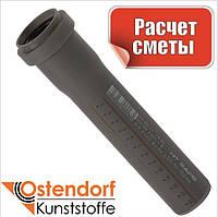 Труба D.40 1000mm для внутренней канализации пластиковая HTsafeEM Ostendorf