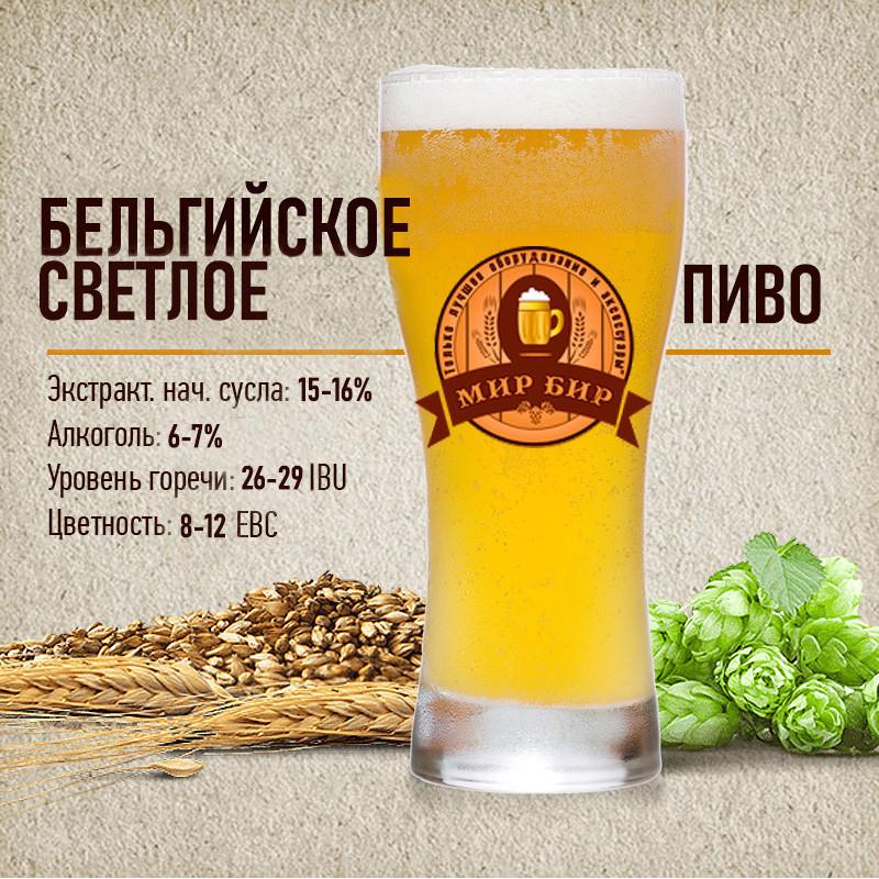 """Зерновой набор """"Бельгийское светлое"""" на 30 литров пива"""