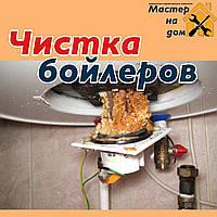 Чистка бойлеров в Чернигове
