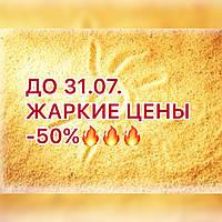 Акция ,скидки !!!! ЖАРКИЙ ИЮЛЬ -60%!!!