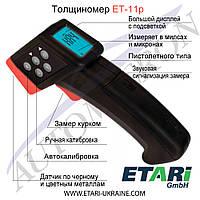 Толщиномер Etari ЕТ-11Р